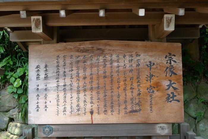 福岡県 宗像大社中津宮 6