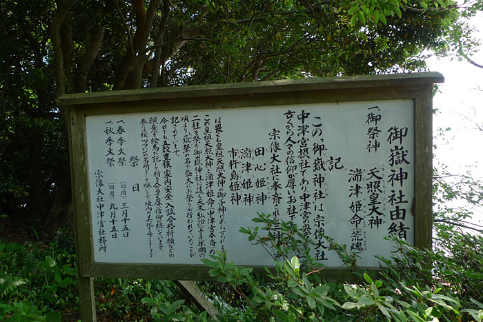 福岡県 宗像大社中津宮 18