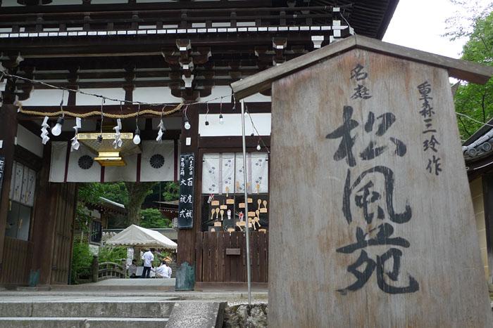 京都府 松尾大社 1