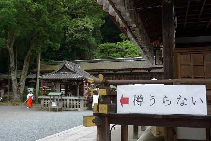 京都府 松尾大社 6