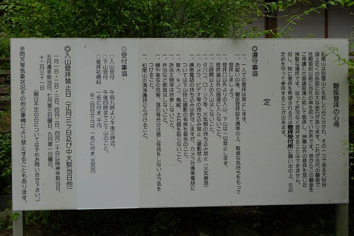 松尾大社  京都府 17