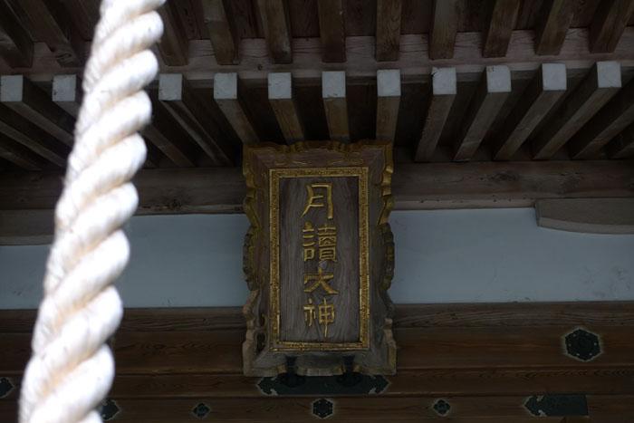 月読神社  京都府  6