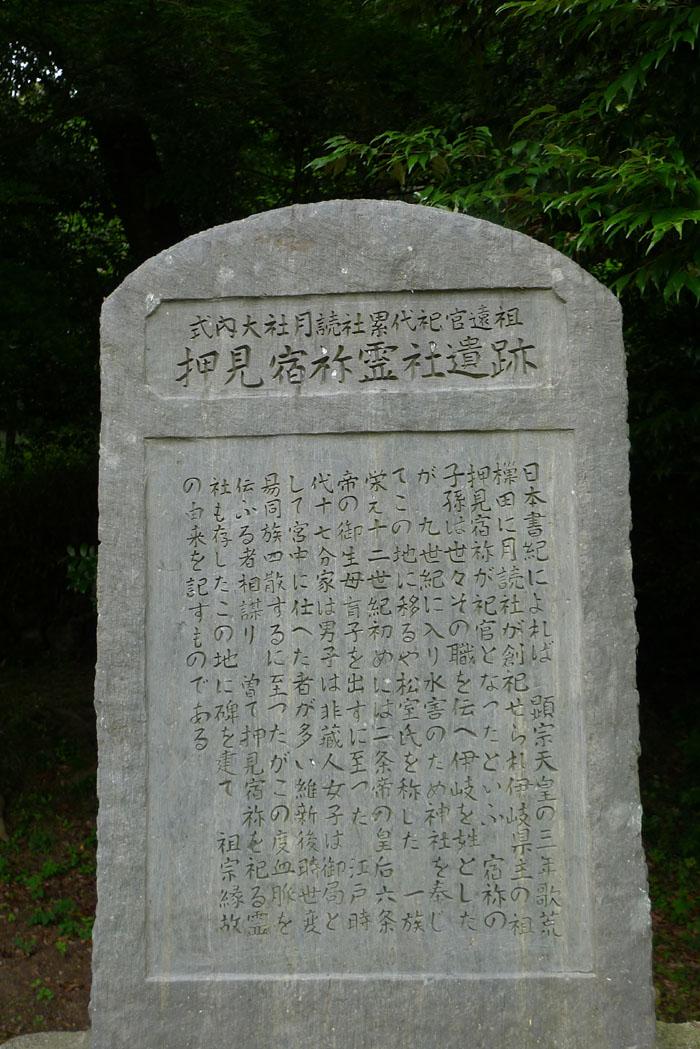 月読神社  京都府  5