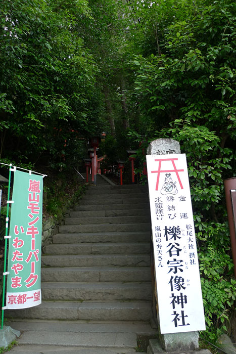 櫟谷宗像神社 京都府 嵐山 2