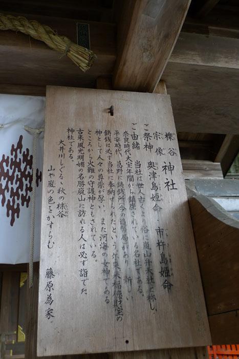 櫟谷宗像神社 京都府 嵐山 4