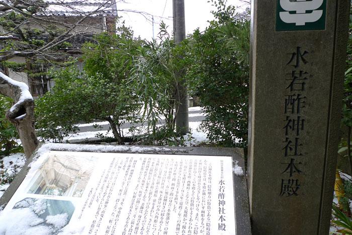 水若酢神社  隠岐の島 3