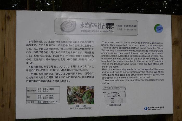 水若酢神社  隠岐の島  13