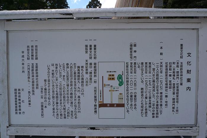 隠岐 玉若酢命神社 7