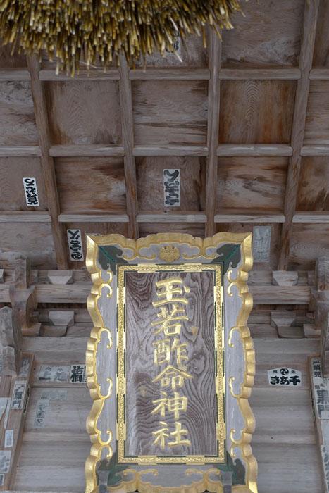 隠岐 玉若酢命神社 10