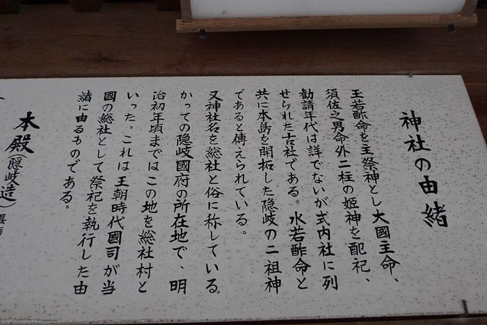 隠岐 玉若酢命神社 11