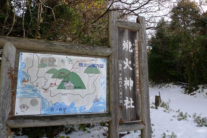 隠岐 焼火神社 2