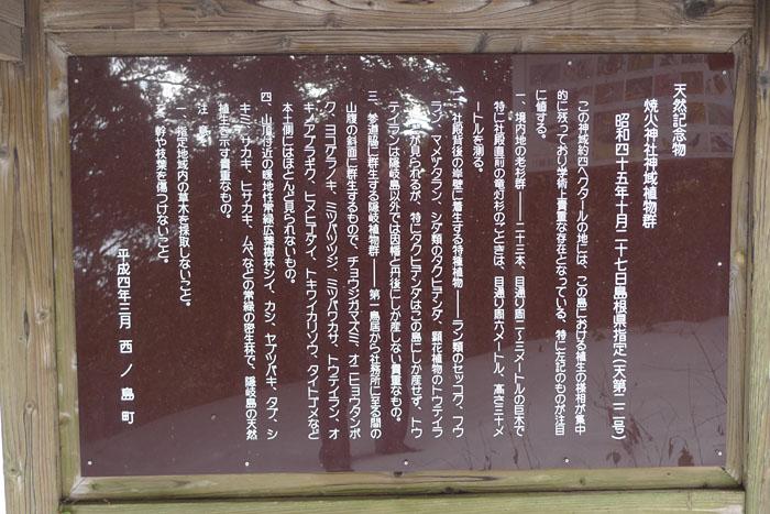 隠岐 焼火神社 西ノ島  4