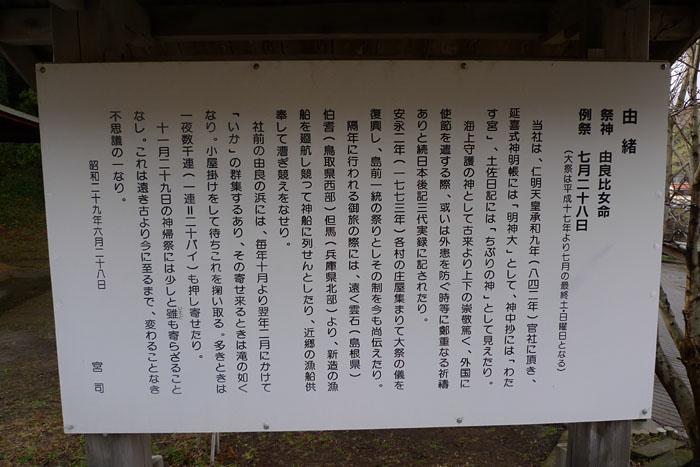 隠岐  由良比女神社 西ノ島 1
