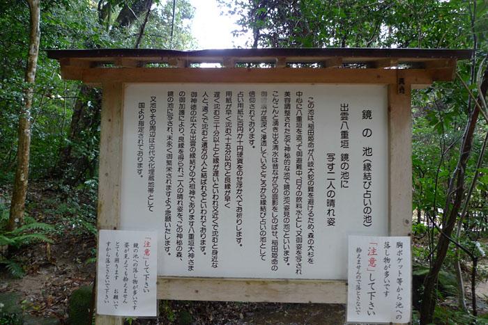 八重垣神社 島根県 10