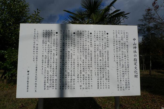 中山神社  岡山県  4