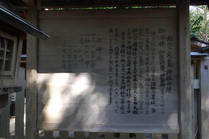 自凝島神社 淡路島  6