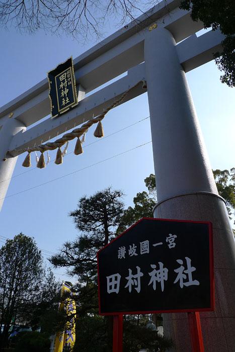 田村神社  讃岐国一宮  2