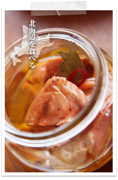 燻製鮭のオイル漬