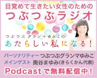 blbr_podcastゆみこ
