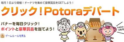 POTORA_POTORAデパート