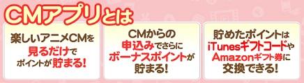 CMサイト_CMアプリ