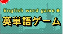 get money_英単語ゲーム