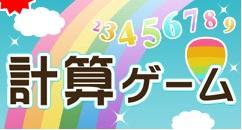 get money_計算ゲーム