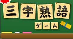 get money_三字熟語ゲーム