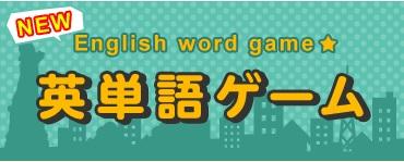 チャンスイット_英単語ゲーム
