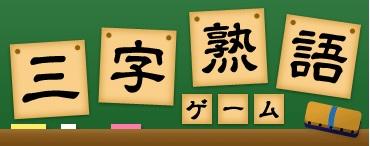 チャンスイット_三字熟語