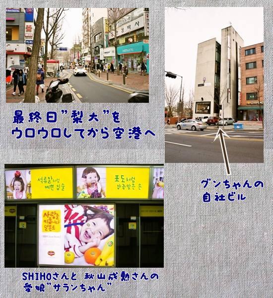渡韓SJ巡り13