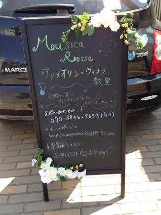 Musica gratis~川越のヴァイオ...