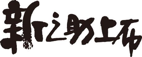 logo_shinno-suke.jpg