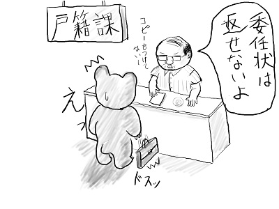 職務上請求書2(委任状返してくれない)