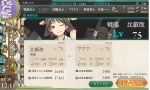 kancolle_140330_121150_01.png
