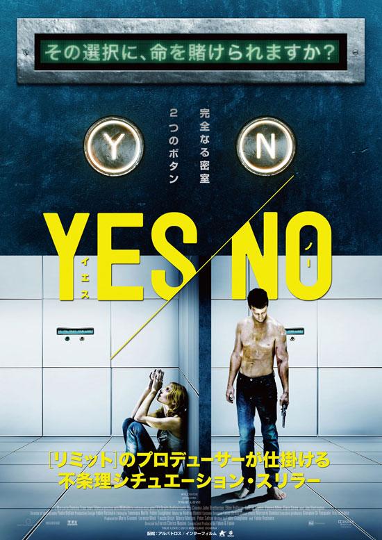 No906 『YES NO イエス・ノー』