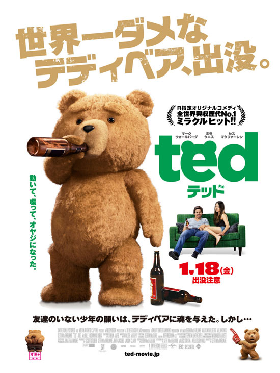 No915 『テッド』