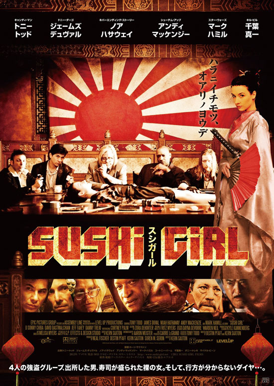 No916 『SUSHI GIRL』