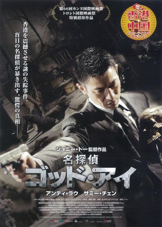 No957 『名探偵ゴッド・アイ』
