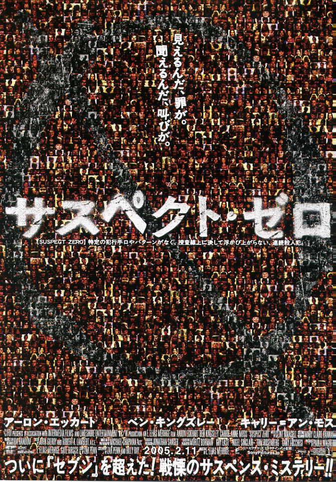 No963 『サスペクト・ゼロ』