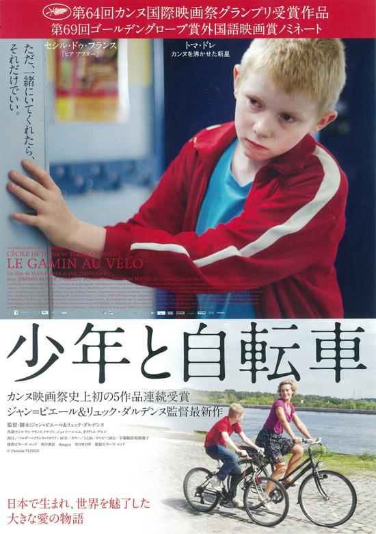 No967 『少年と自転車』