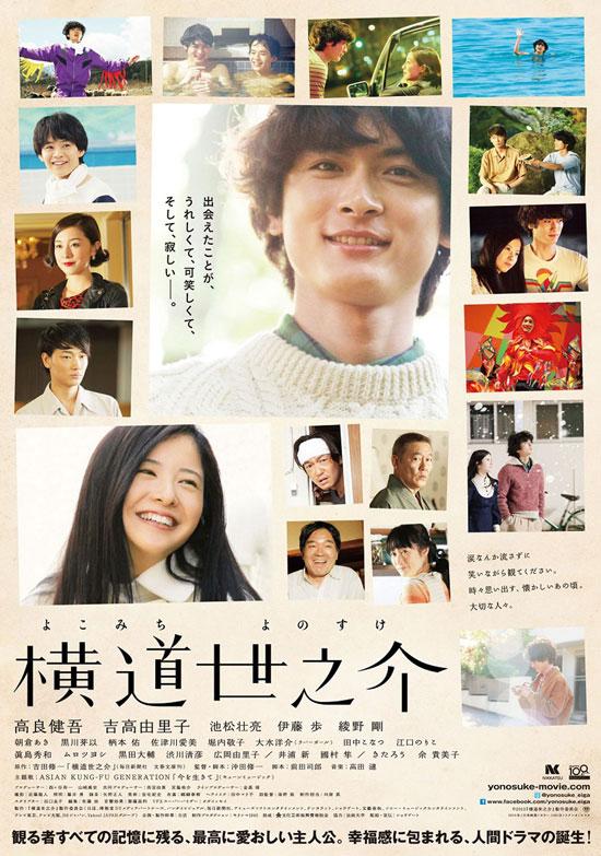 No977 『横道世之介』
