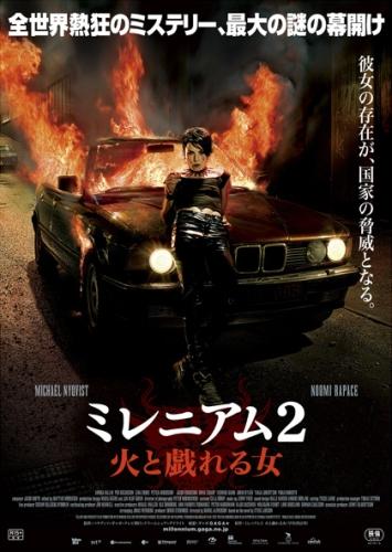 No982 『ミレニアム2 火と戯れる女』