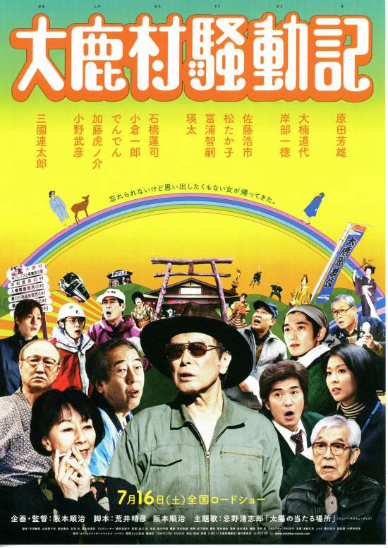 No985 『大鹿村騒動記』