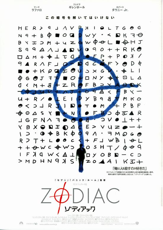 No986 『ゾディアック』
