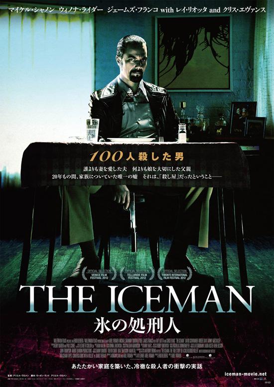 No991 『THE ICEMAN 氷の処刑人』