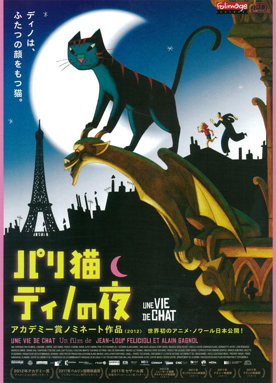 No994 『パリ猫ディノの夜』