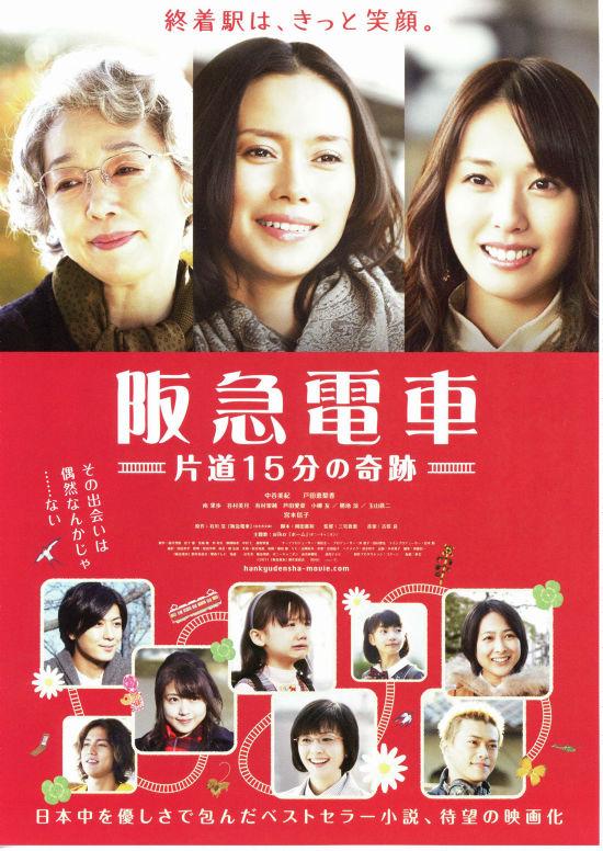 No999 『阪急電車 片道15分の奇跡』