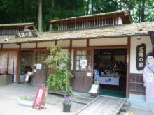 日本昭和村玉緒の家