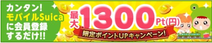 ドリプラモバイルsuica1300円